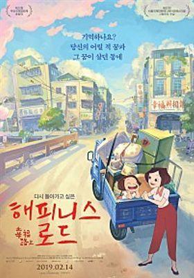 『幸福路のチー』のポスター