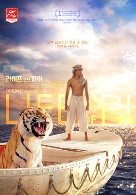 『ライフ・オブ・パイ トラと漂流した227日』のポスター
