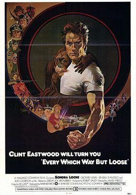 더티 파이터 2의 포스터