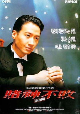 『ゴッド・ギャンブラー 賭神伝説』のポスター