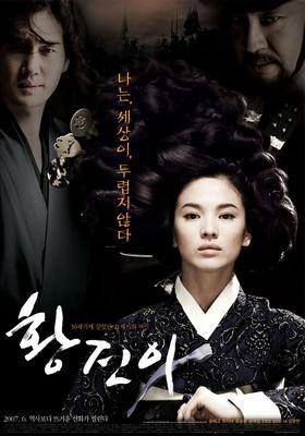 황진이의 포스터
