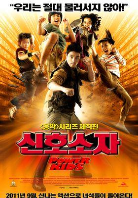 Power Kids's Poster