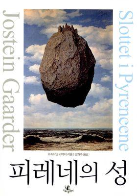 피레네의 성의 포스터