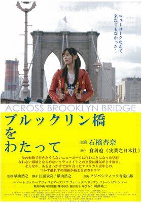 ブルックリン橋をわたって's Poster