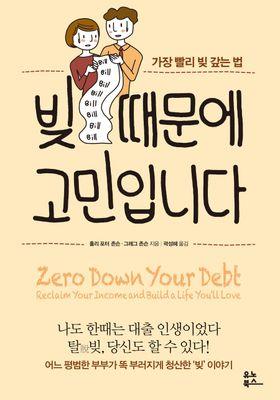 『빚 때문에 고민입니다』のポスター