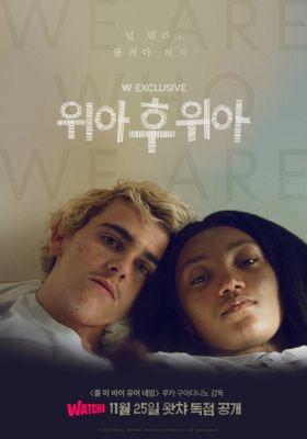 『僕らのままで/WE ARE WHO WE ARE』のポスター