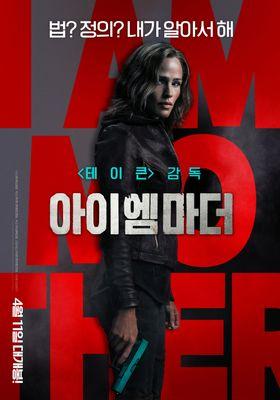 아이 엠 마더의 포스터