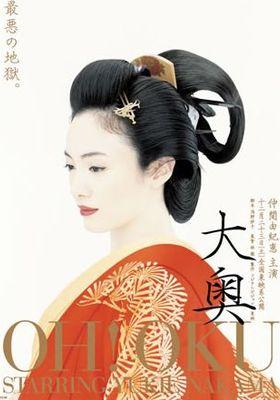 오오쿠의 포스터