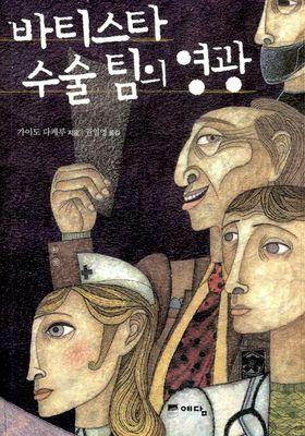 『바티스타 수술 팀의 영광』のポスター