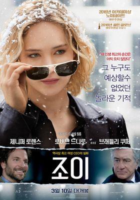 『ジョイ』のポスター