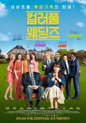 『最高の花婿』のポスター