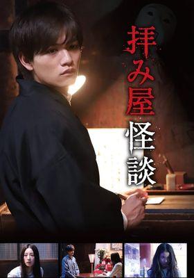 Ogamiya Kaidan's Poster