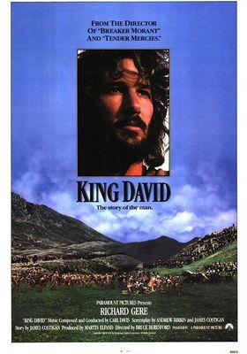다윗 대왕의 포스터