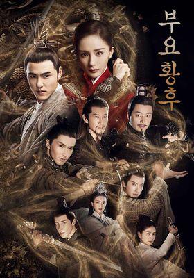 『扶揺(フーヤオ)〜伝説の皇后〜』のポスター