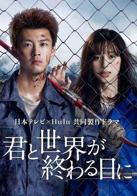 Kimi to Sekai ga Owaru Hi ni: Season 1's Poster