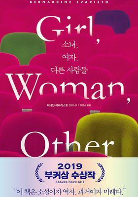 소녀, 여자, 다른 사람들의 포스터