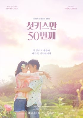 첫 키스만 50번째의 포스터