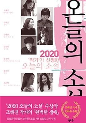 2020 '작가'가 선정한 오늘의 소설의 포스터