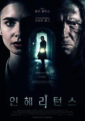 『インヘリタンス』のポスター