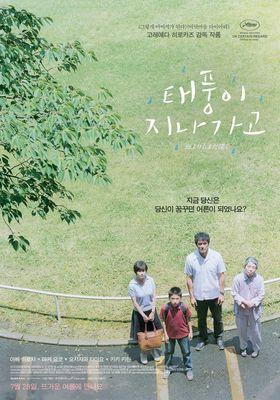 태풍이 지나가고의 포스터
