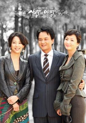 『愛と野望(2006)』のポスター
