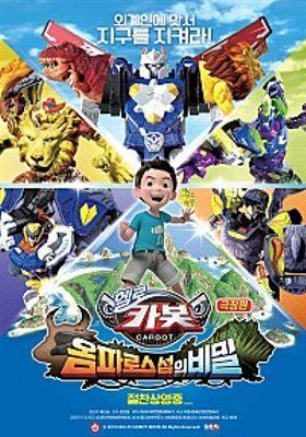 『극장판 헬로카봇:옴파로스 섬의 비밀』のポスター