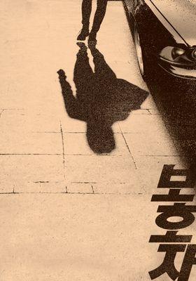 보호자(가제)'s Poster