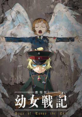 유녀전기 극장판의 포스터