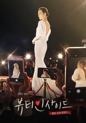 『僕が見つけたシンデレラ~Beauty Inside~』のポスター