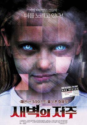 『ドーン・オブ・ザ・デッド』のポスター