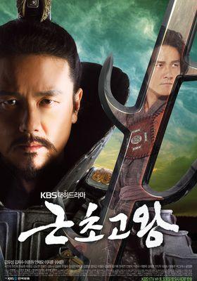 『百済の王 クンチョゴワン』のポスター