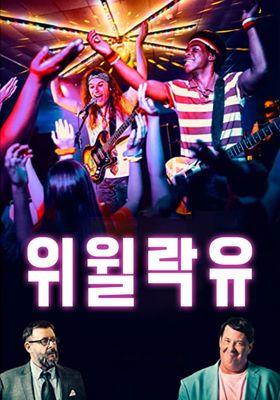 위 윌 락 유의 포스터