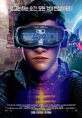 『レディ・プレイヤー1』のポスター