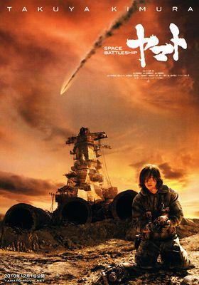 우주 전함 야마토의 포스터