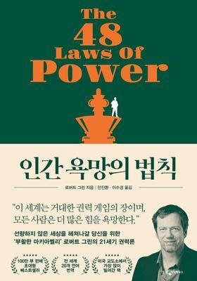 인간 욕망의 법칙's Poster