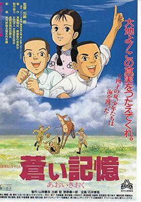 Aoi kioku's Poster