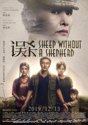 Sheep Without a Shepherd's Poster