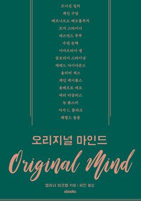『오리지널 마인드』のポスター