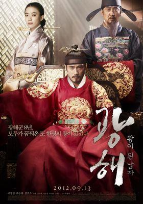 『王になった男』のポスター