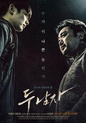 두 남자의 포스터