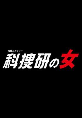 『科捜研の女 Season 20』のポスター