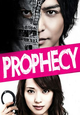 Prophecy's Poster