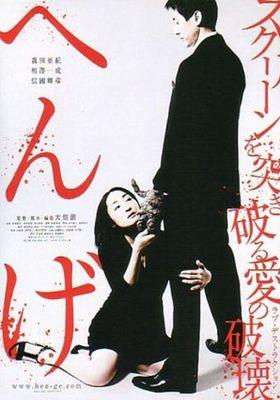 Henge's Poster
