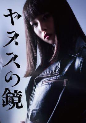 Janus no Kagami 's Poster