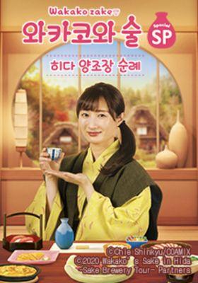 『ワカコ酒スペシャル 飛騨酒蔵めぐり』のポスター