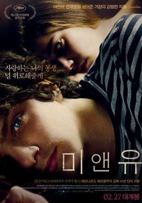 Me and You's Poster