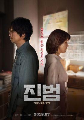 『真犯人』のポスター