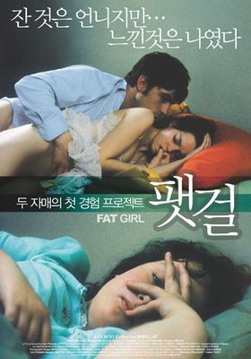 『処女』のポスター