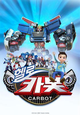 『ハローカーボット シーズン1』のポスター