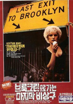 『ブルックリン最終出口』のポスター